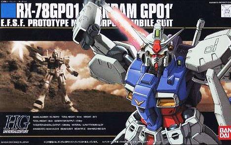 鋼彈GP01(鋼彈試作1號機)