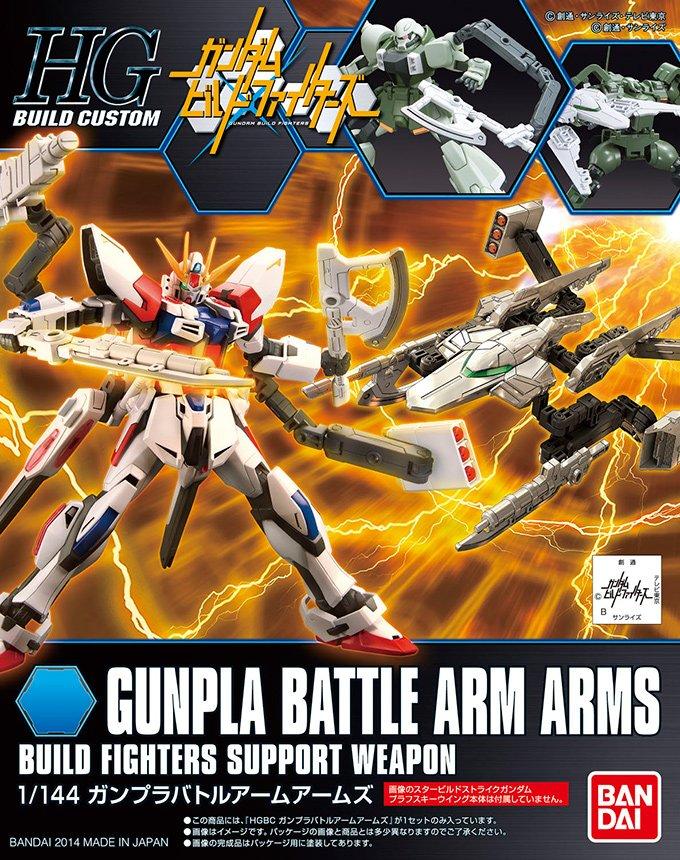 鋼彈模型對戰臂掛武裝組