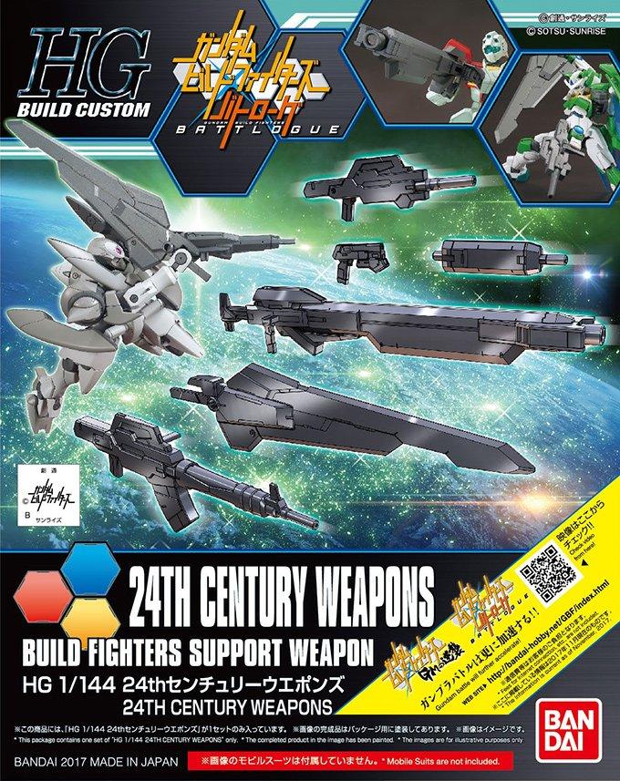 24th世紀武器組