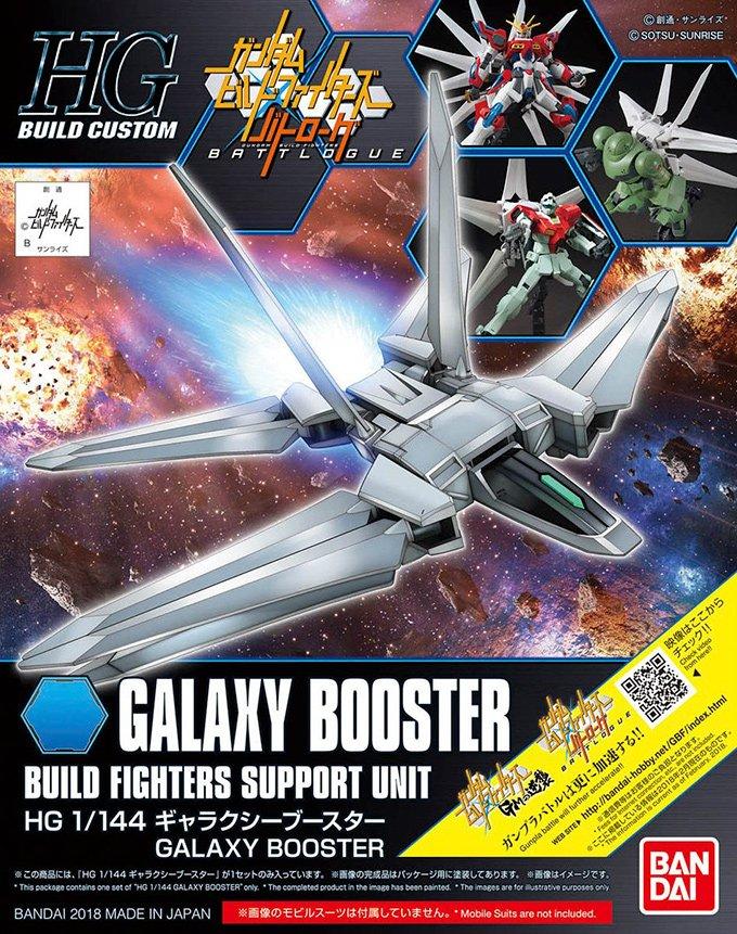 銀河推進機