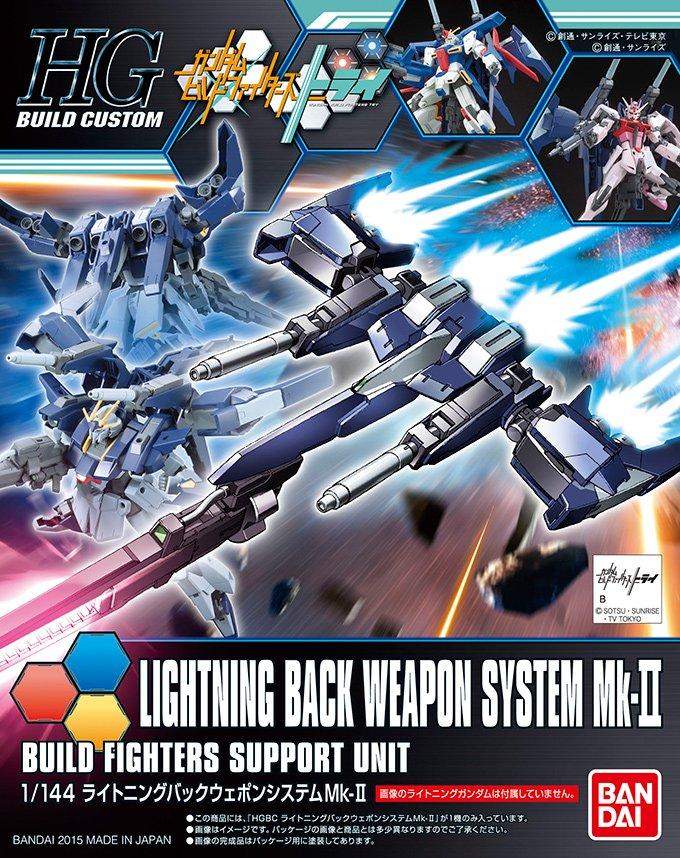 電光背包武裝系統 Mk-Ⅱ