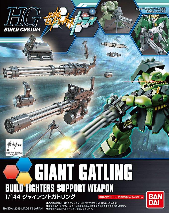 巨型格林機砲