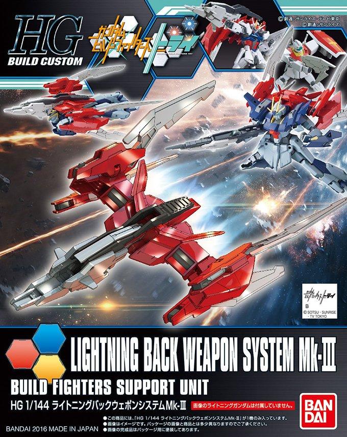 電光背包武裝系統 MK-Ⅲ