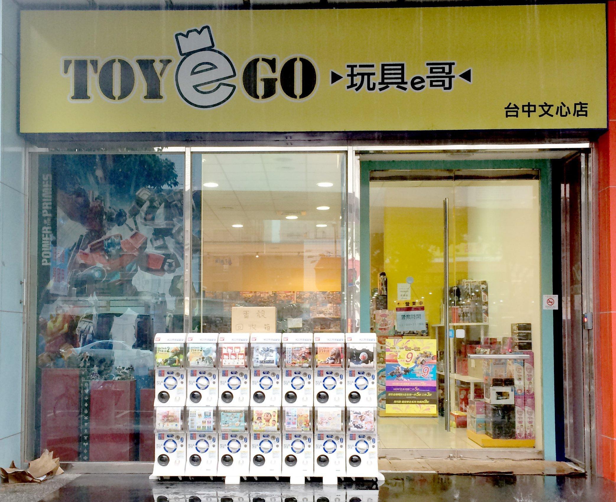 玩具e哥-台中文心店