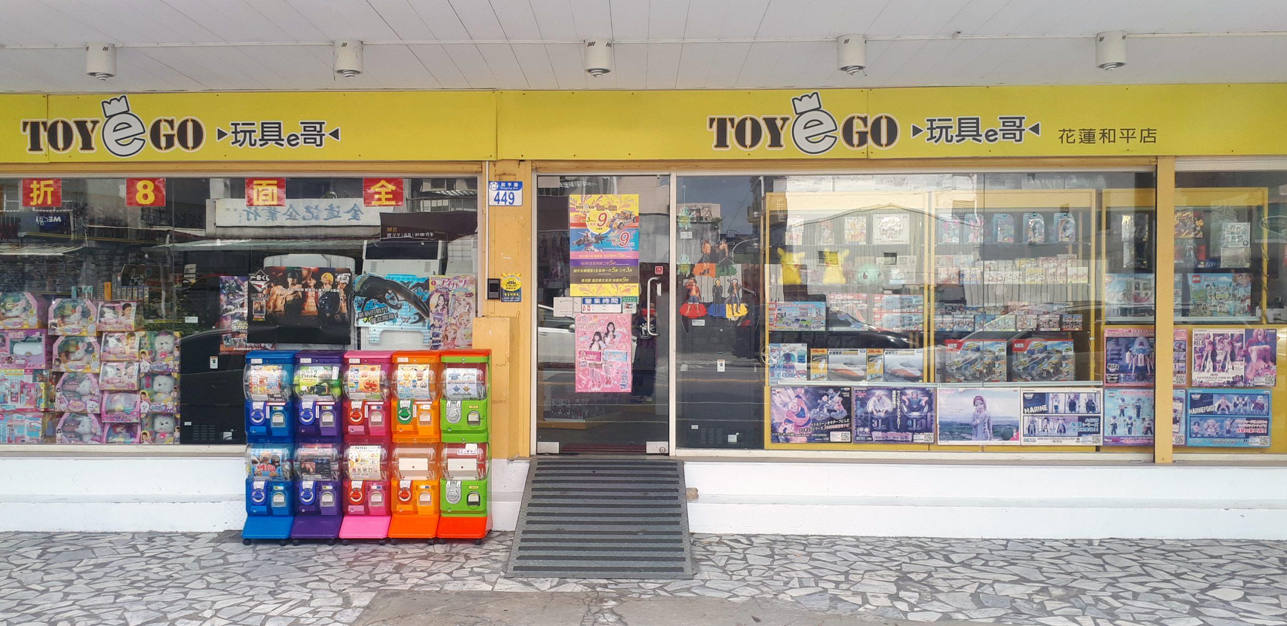 玩具e哥-花蓮和平店