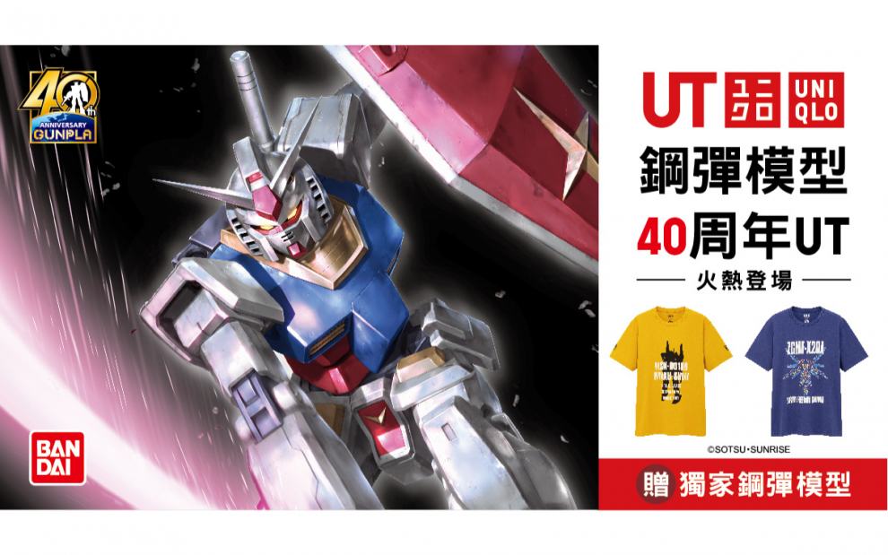 UNIQLO GUNPLA