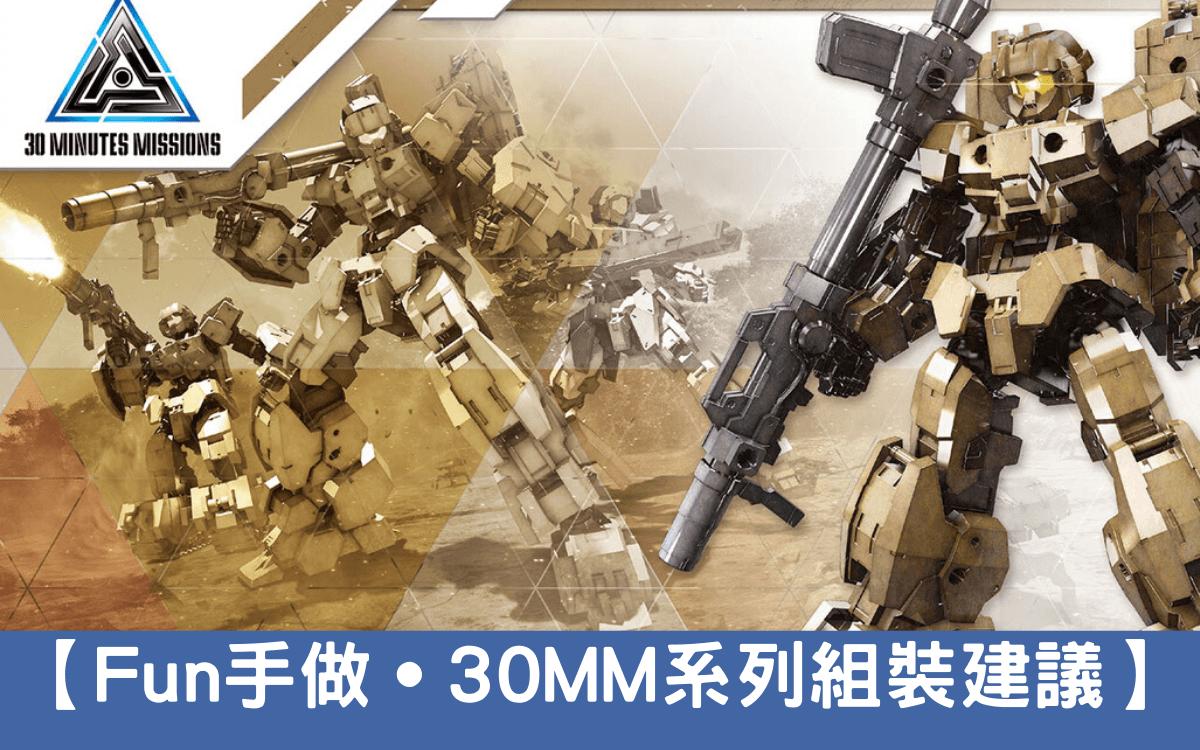 【Fun手做】適合地面戰鬥型態的30MM 1/144 eEMX-17 阿爾托