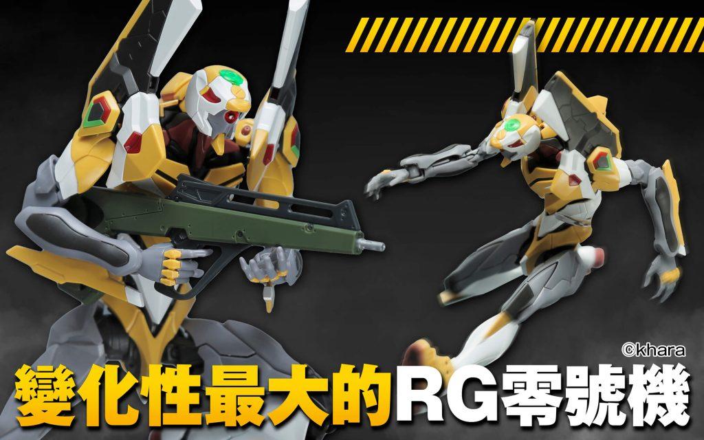 RG零號機 01