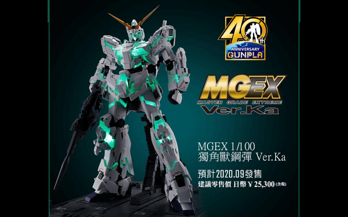 【鋼彈模型40週年鉅獻】MGEX 1/100 獨角獸鋼彈 Ver.Ka 隆重登場