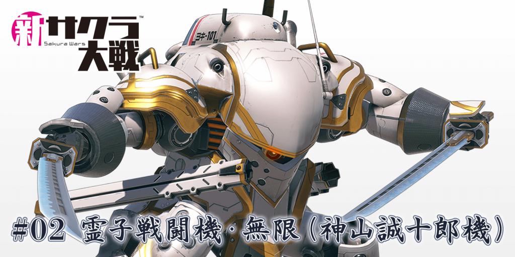 櫻花大戰03