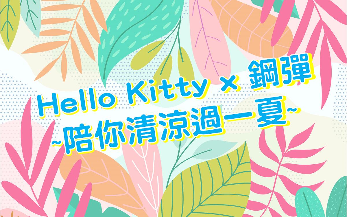 史上最強反差萌!跟Hello Kitty以及RX-78-2鋼彈一起迎接夏天吧!