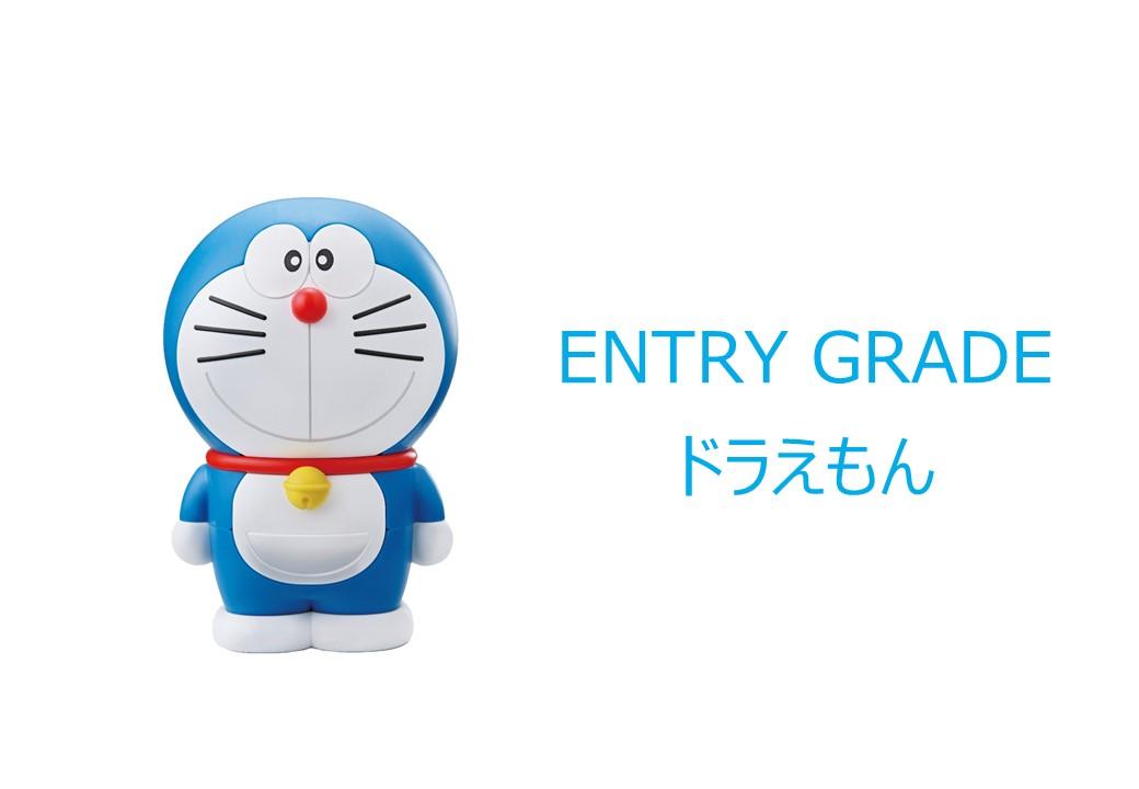 初學者也能瞬間上手的ENTRY GRADE 哆啦A夢!!