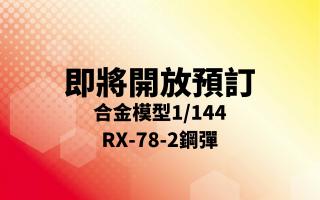 【期間限定銷售】合金模型1/144 RX-78-2鋼彈 即將開放預訂