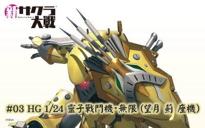 靈子戰鬥機 望月薊01