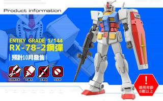 ENTRY GRADE 1/144 RX-78-2鋼彈模型 全省統一超商10月7日 獨家搶先上市