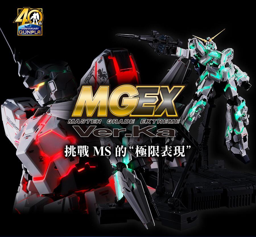 MGEX-01