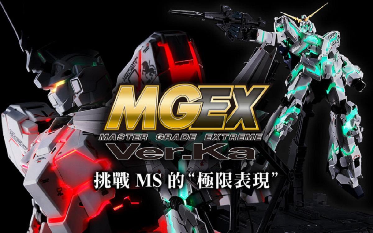 台灣最速開箱!MGEX 1/100 獨角獸鋼彈 Ver. Ka真面目大公開!
