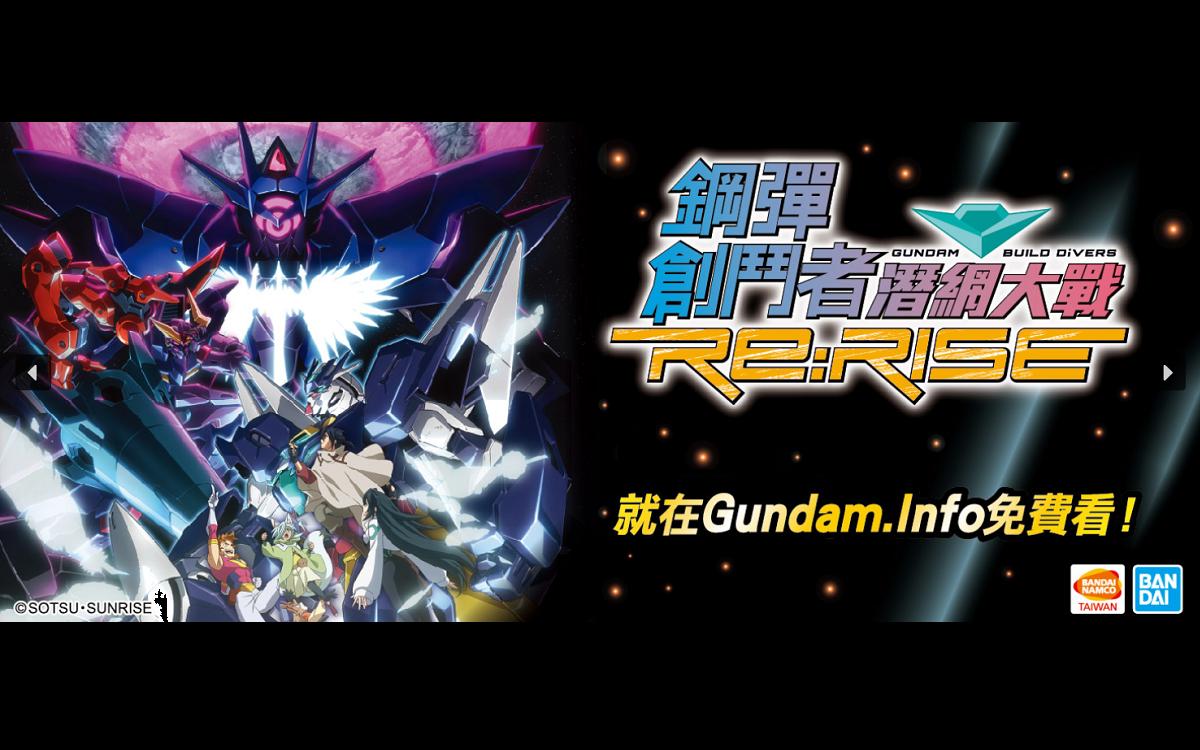 《鋼彈創鬥者潛網大戰Re:RISE》全系列動畫,就在Gundam.Info免費看!