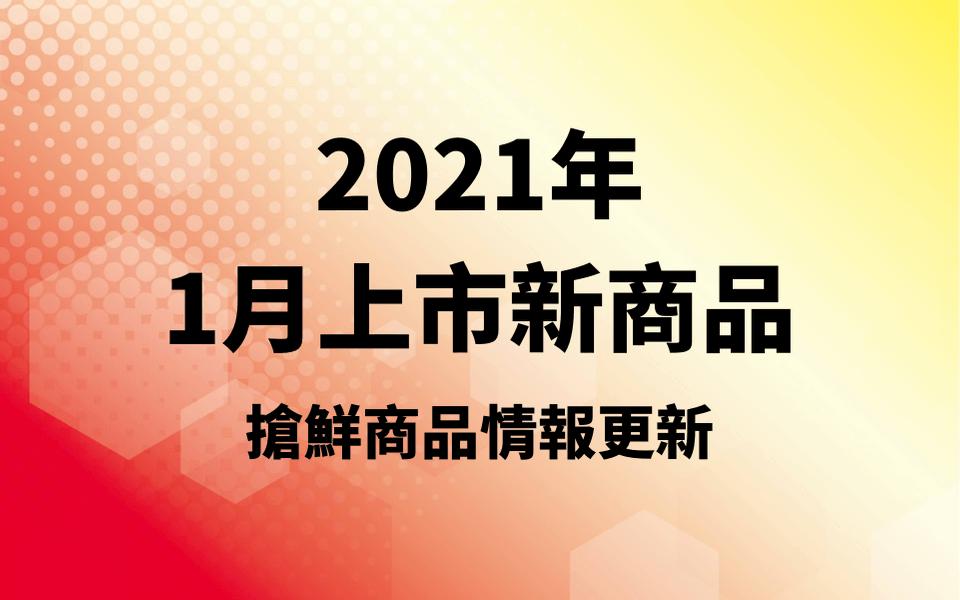 萬代組裝模型 2021年1月份預計上市商品情報更新