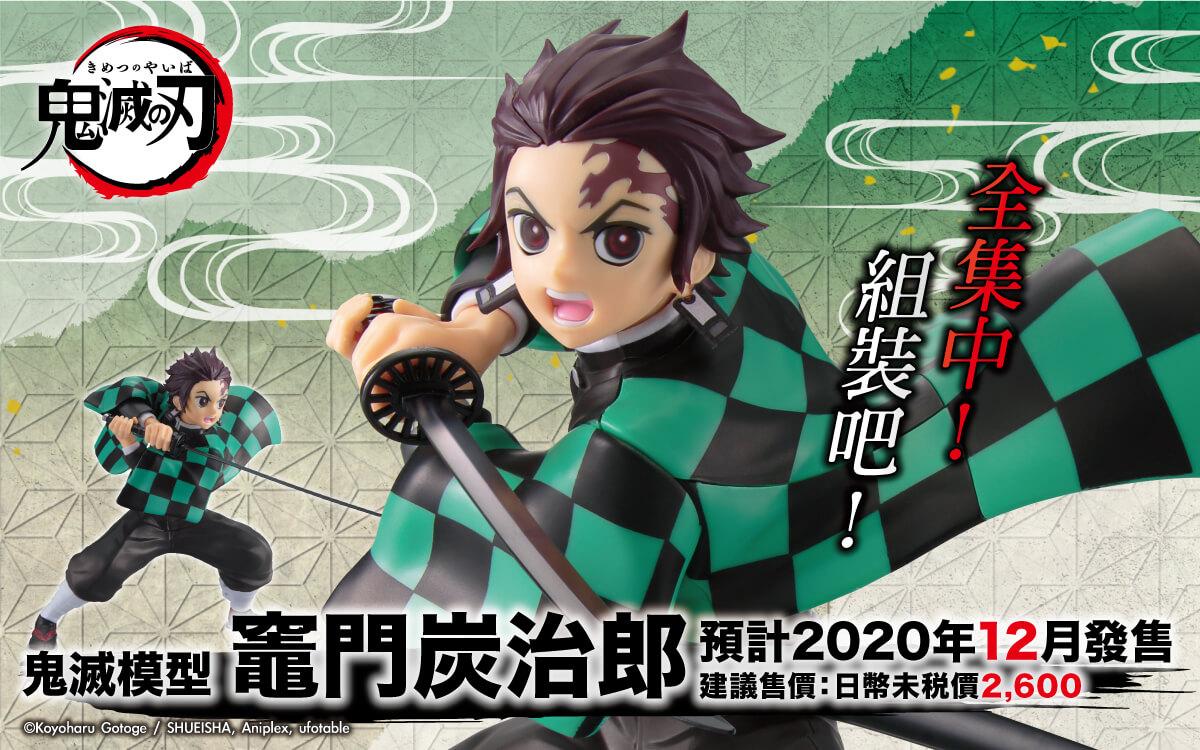 全集中!組裝吧!【鬼滅模型 竈門炭治郎】即將在12月19日全台灣上市!