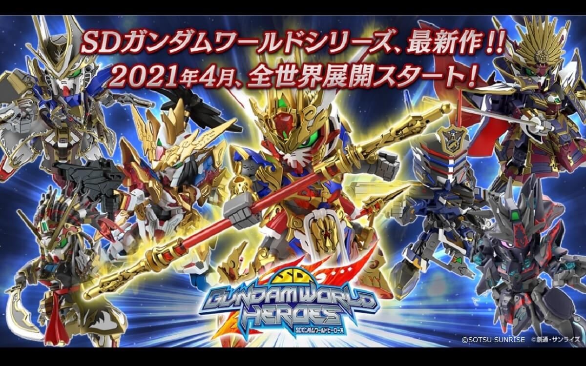 【SD鋼彈世界 群英集】系列模型,即將於2021年4月正式登場!