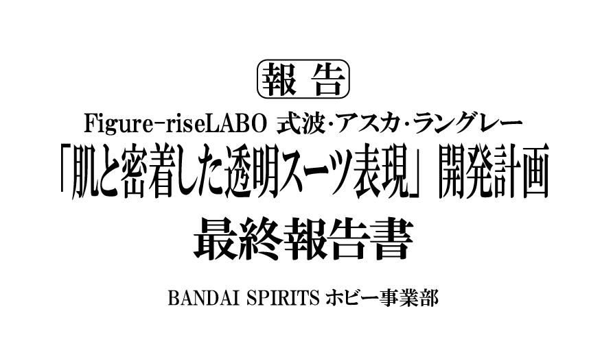 Figure-riseLABO 式波・明日香・蘭格雷